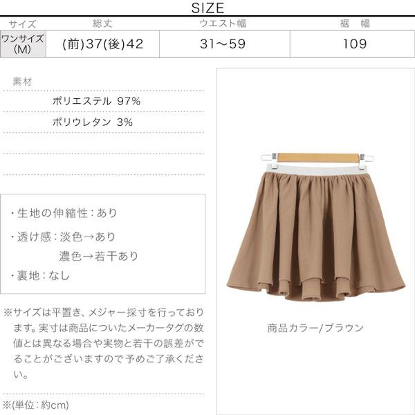 フレア付け裾 [J809]のサイズ表