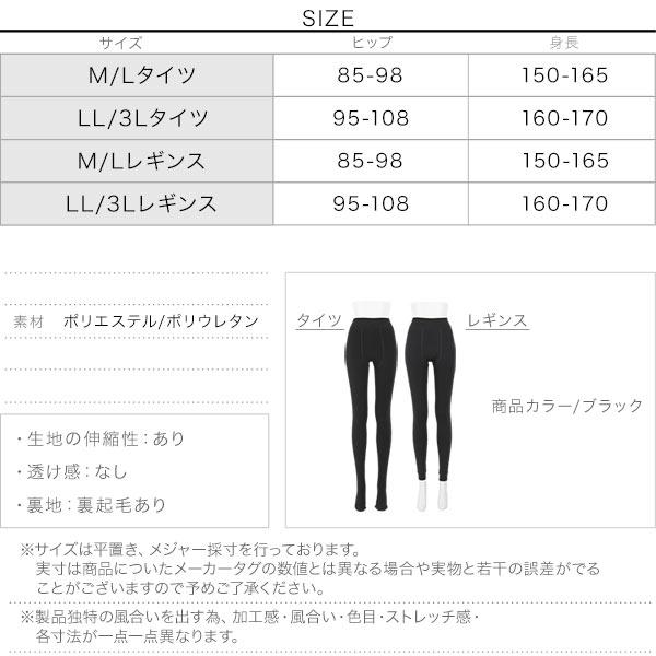 ≪セール≫裏起毛シャギーレギンス&タイツ [J813]のサイズ表