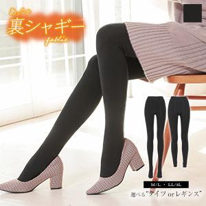 裏起毛シャギーレギンス&タイツ [J813]
