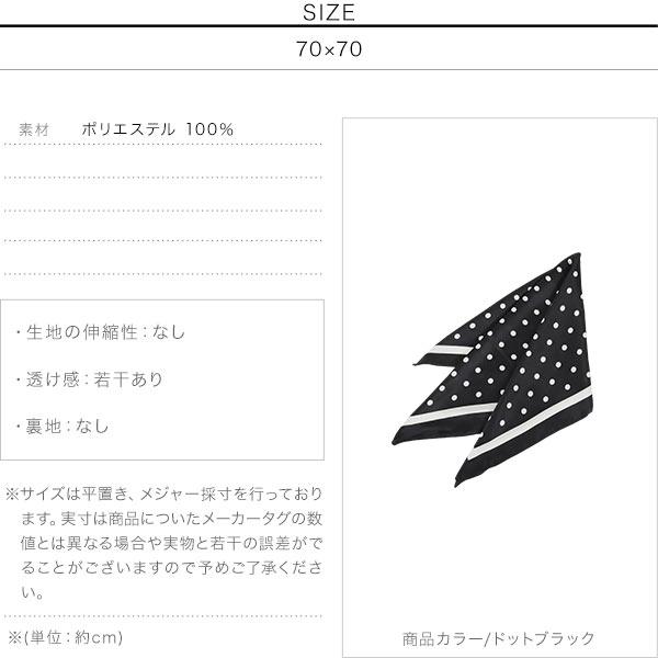 70cmスカーフ [J839]のサイズ表