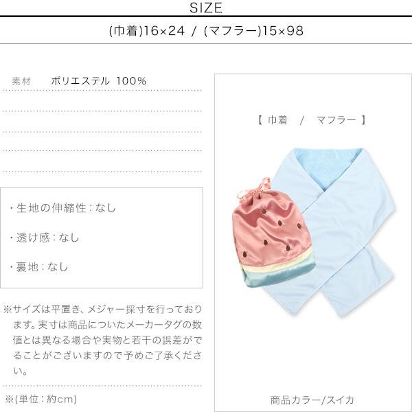 巾着セット冷感マフラー [J843]のサイズ表