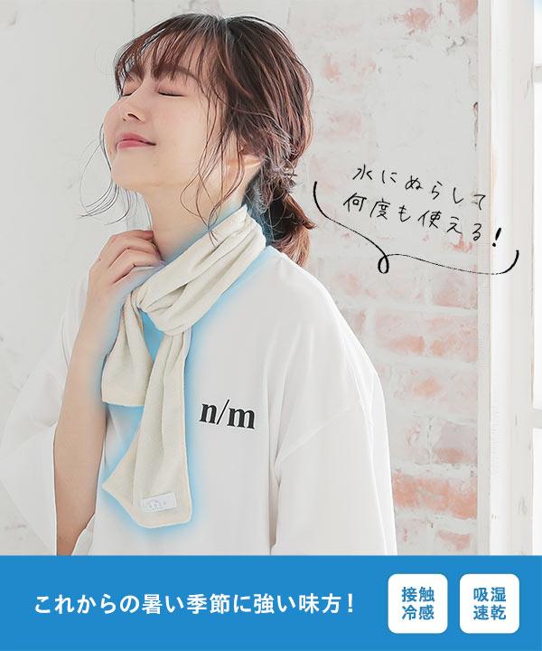 巾着セット冷感マフラー [J843]
