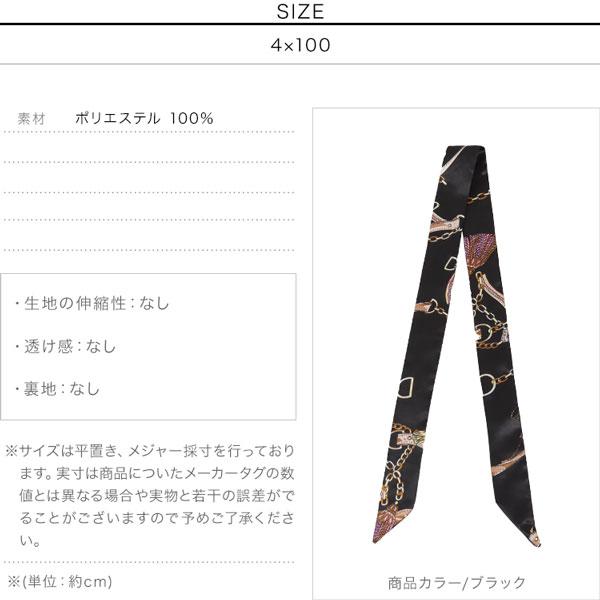 ≪セール≫ロングスカーフ [J847]のサイズ表
