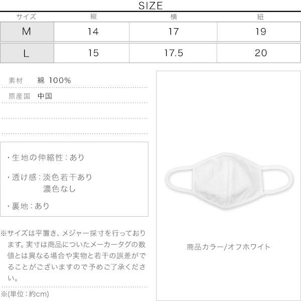 ≪おひとり様2点まで★あわせ買い2000円以上購入でエコマスクが無料で買える!8/11(火)朝11:59まで≫エコマスク[1枚入り] [J854]のサイズ表