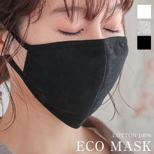 エコマスク[1枚入り] [J854]