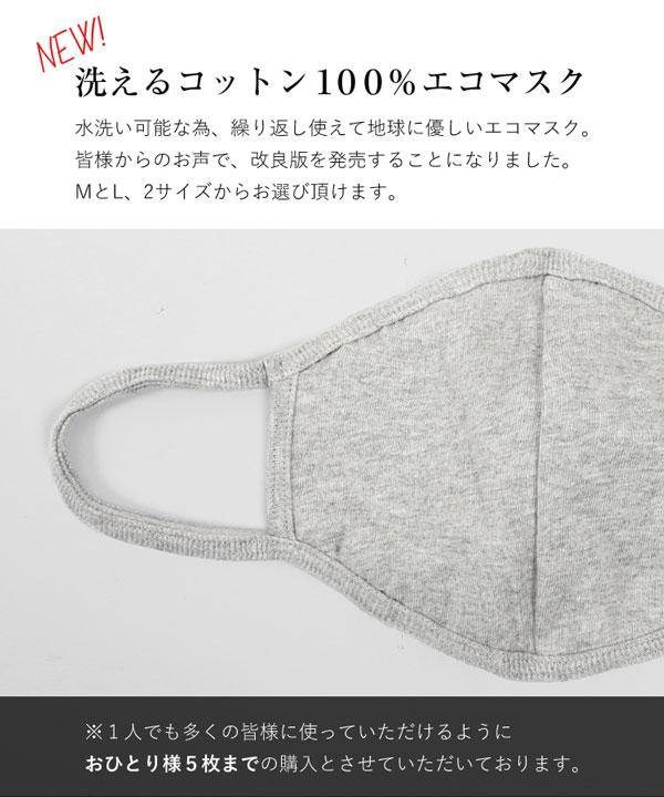 ≪おひとり様2点まで★あわせ買い2000円以上購入でエコマスクが無料で買える!8/11(火)朝11:59まで≫エコマスク[1枚入り] [J854]
