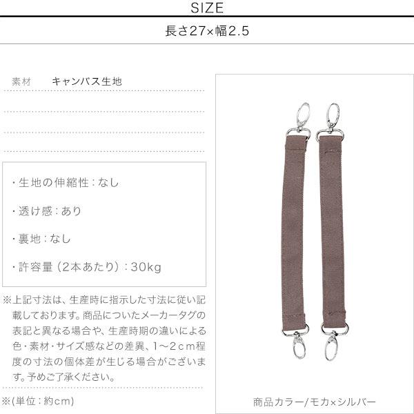 キャリー用ループ [J856]のサイズ表