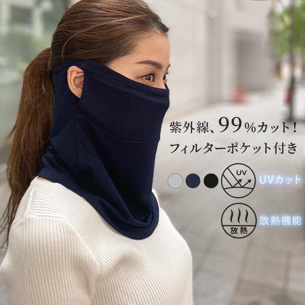 神戸レタス フィルターポケット付きUVネックフェイスカバー [J863]