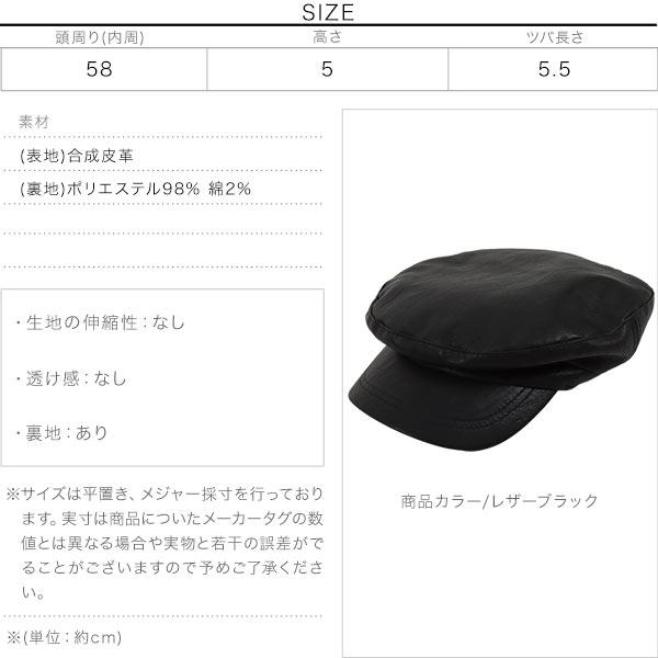 キャスケット [J883]のサイズ表