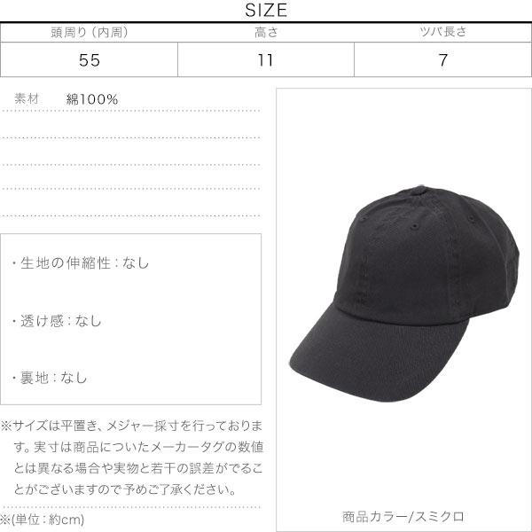 [ Newhattan ]キャップ [J958]のサイズ表