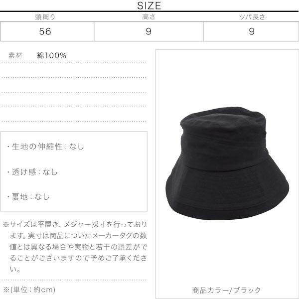 バケットハット [J968]のサイズ表
