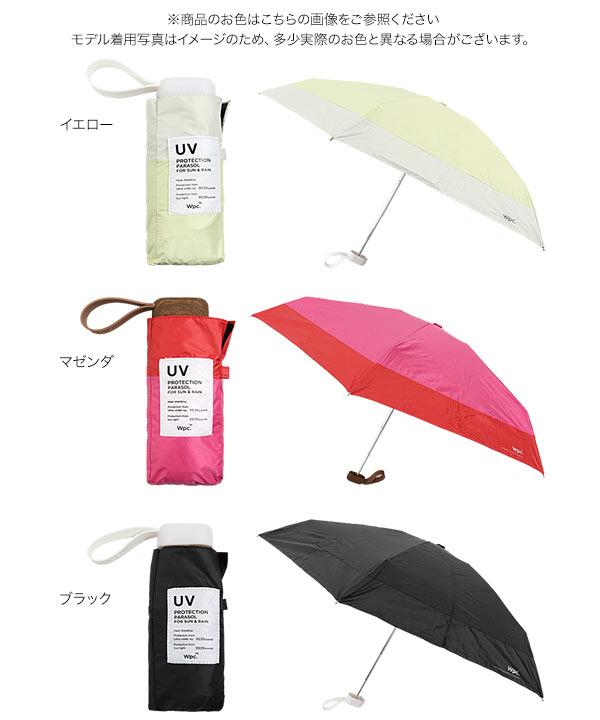 [ 晴雨兼用 ] UVカットタイニーアンブレラ[J970]