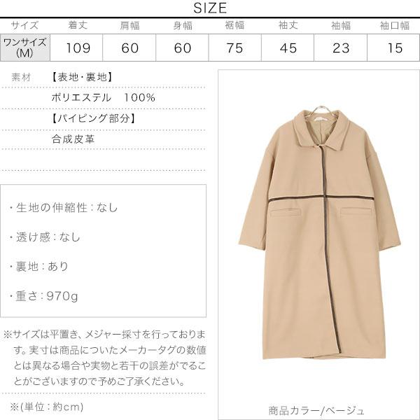パイピング袖タックコート [K1006]のサイズ表