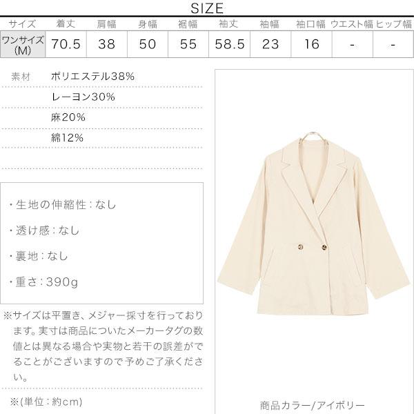リネンテーラードジャケット [K1014]のサイズ表
