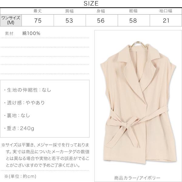 ≪アウター&ブーツ ポイント10倍!!≫ボイルノースリロングジャケット [K1032]のサイズ表