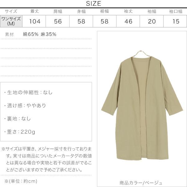 ≪セール≫リネン混サマーロングジャケット [K1050]のサイズ表