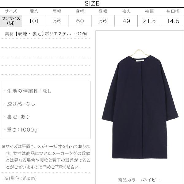 ノーカラーコクーンコート [K1052]のサイズ表