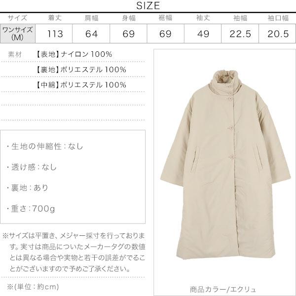 襟取り外し2way中綿ビッグコート [K1057]のサイズ表