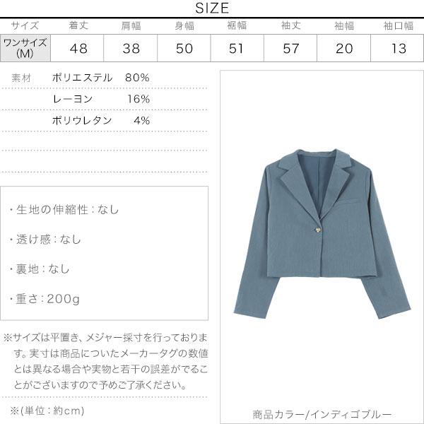 クロップド丈テーラードジャケット [K1064]のサイズ表