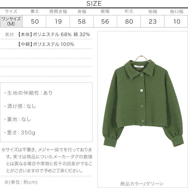 ≪アウター&ブーツ ポイント10倍!!≫キルティングジャケット [K1067]のサイズ表