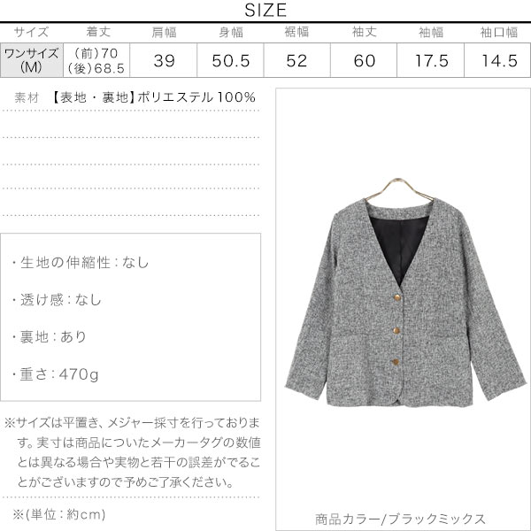 ≪アウター&ブーツ ポイント10倍!!≫ツイードノーカラーライトジャケット [K1070]のサイズ表