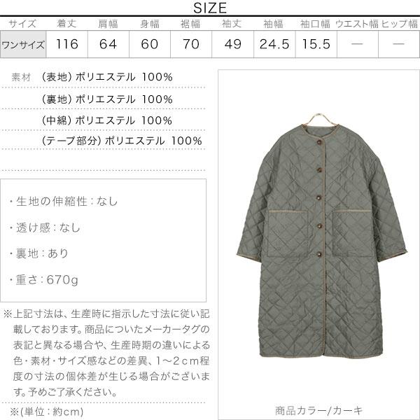 キルティングコート [K1076]のサイズ表