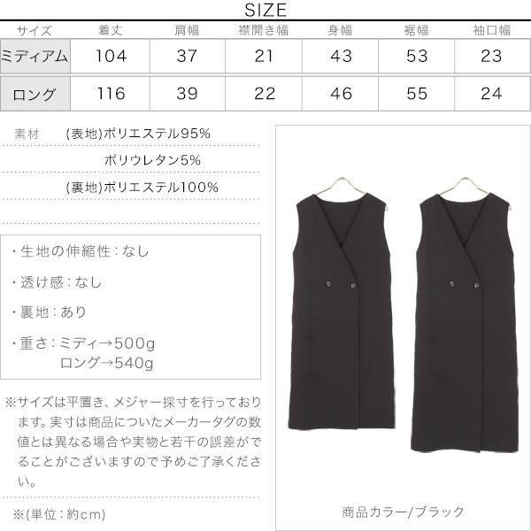 2wayジャンスカ風ロングジレジャケット [K1080]のサイズ表