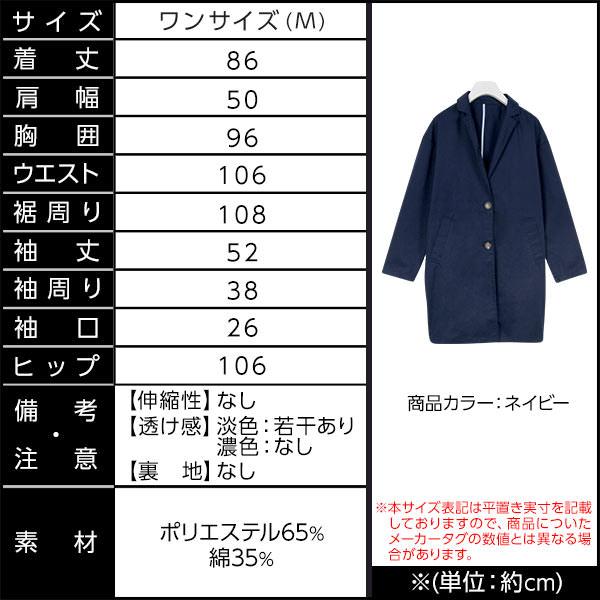 薄手ツイル素材ロングチェスターコート/ジャケット/レディース [K543]のサイズ表