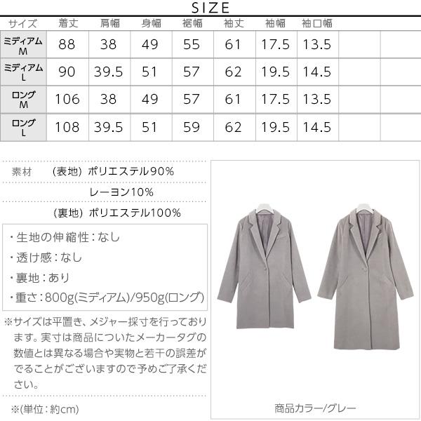 ウール調チェスターコート [K544]のサイズ表