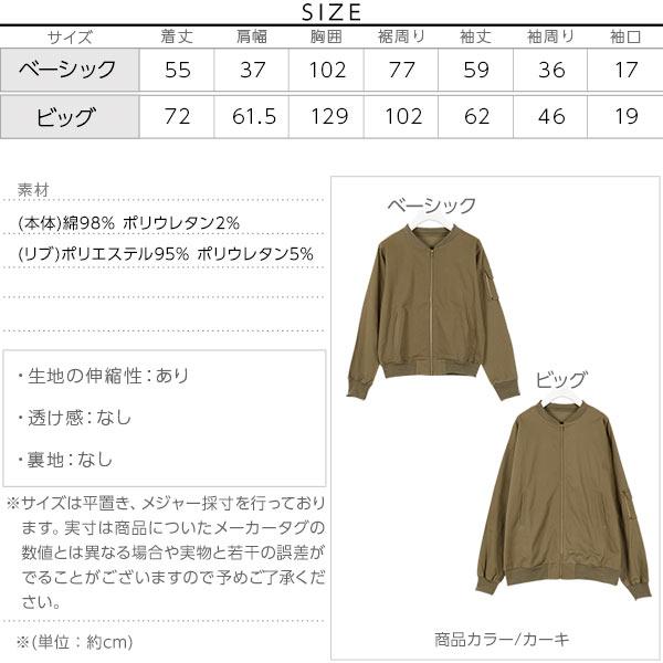 MA-1ブルゾン [K630]のサイズ表