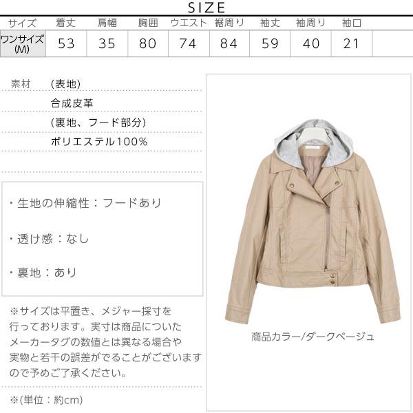 フェイクレザーライダースジャケット [K631]のサイズ表