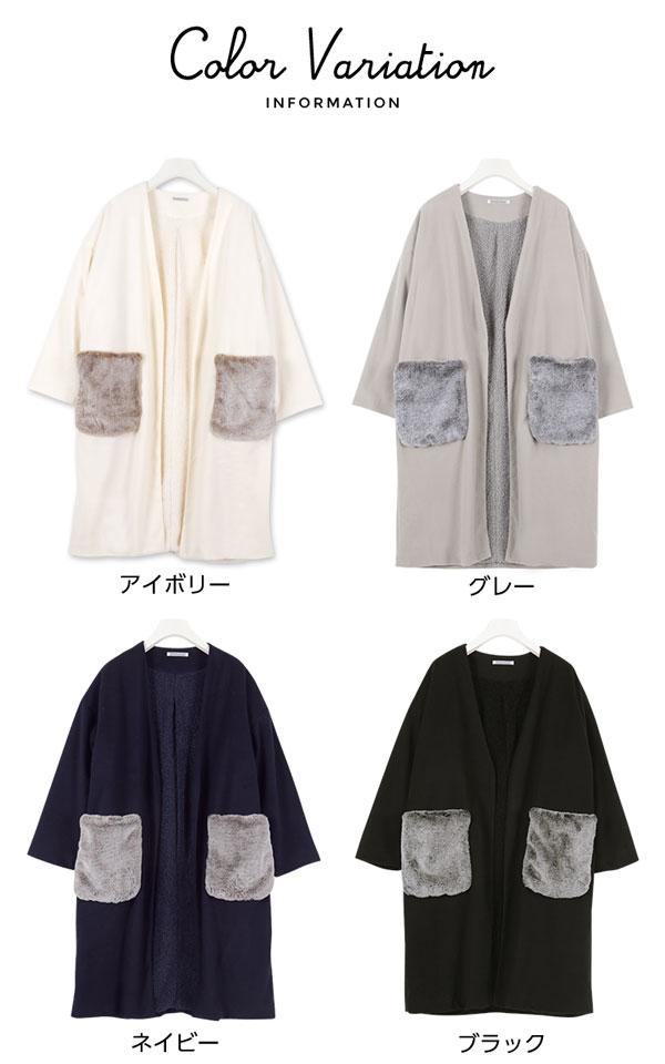 裏地総ボアノーカラーガウンコート [K669]