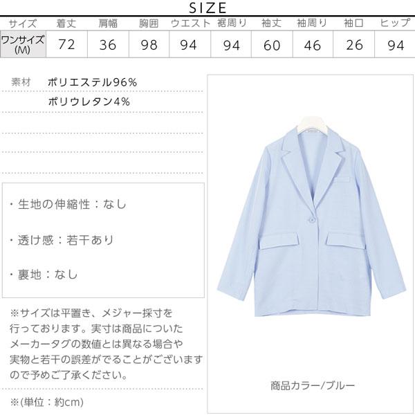 ワンボタンミドル丈ベーシックジャケット [K674]のサイズ表