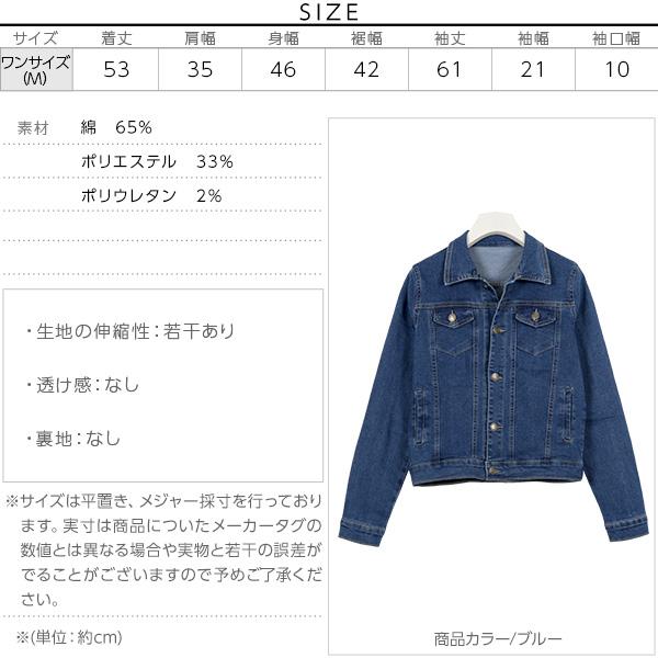 ベーシックデニムジャケット [K684]のサイズ表