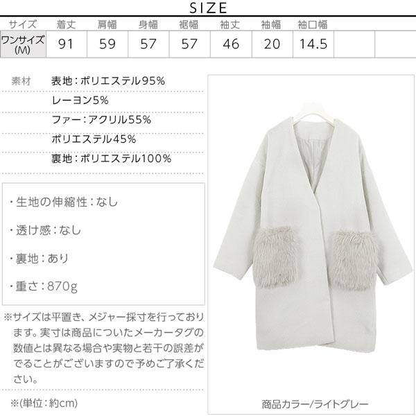 ポケットフェイクファーVネックコート [K688]のサイズ表