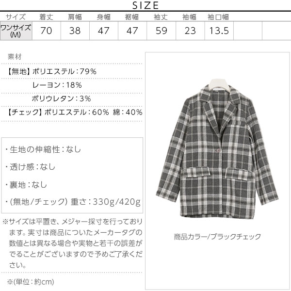 ビッグシルエットテーラードジャケット [K699]のサイズ表