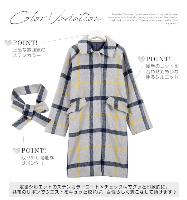 ≪クリアランスセール!≫ステンカラーチェックコート [K712]