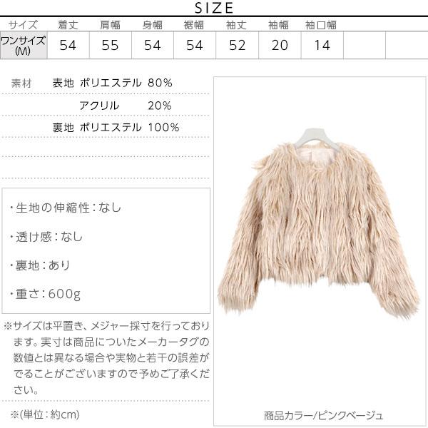 ノーカラー★チベットファーショートコート[K716]のサイズ表