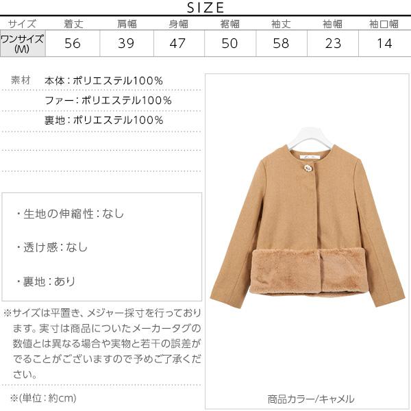 ビジューブローチ★裾ファーショートコート[K717]のサイズ表