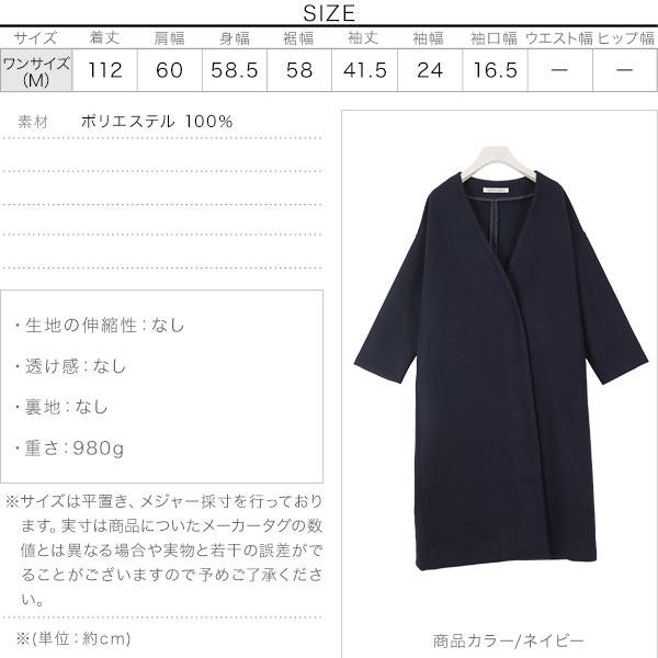 ≪10/29(火)18:00~販売開始予定≫【大人気ブロガーyokoさんコラボ】ノーカラーコート [K723]のサイズ表