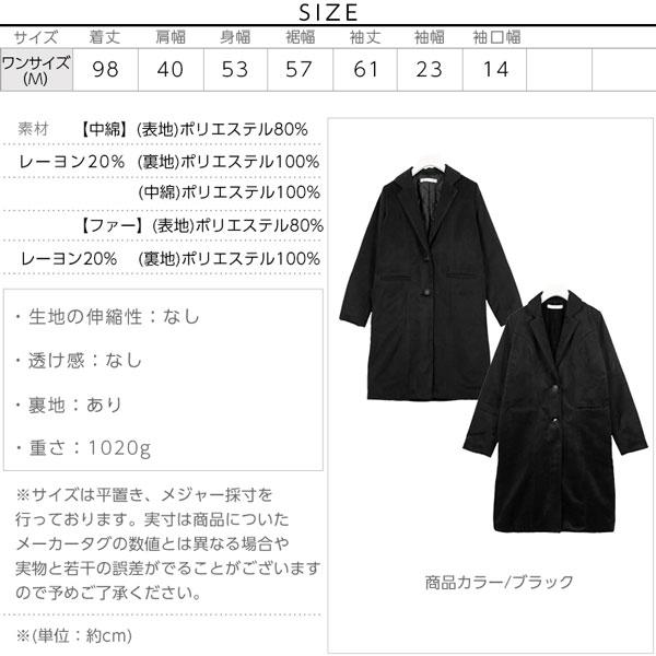 選べる2type[中綿/ファー]ロングチェスターコート [K724]のサイズ表