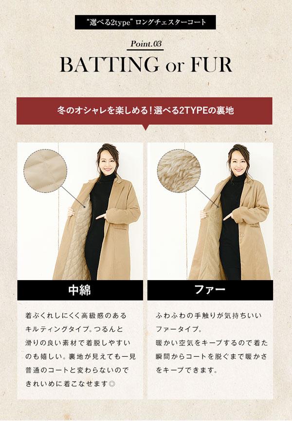 選べる2type[中綿/ファー]ロングチェスターコート [K724]