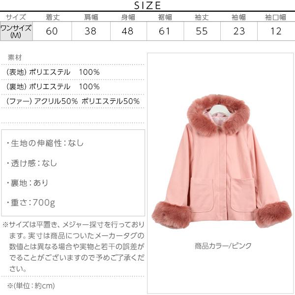 フード付き☆ヘムファーショートコート [K725]のサイズ表