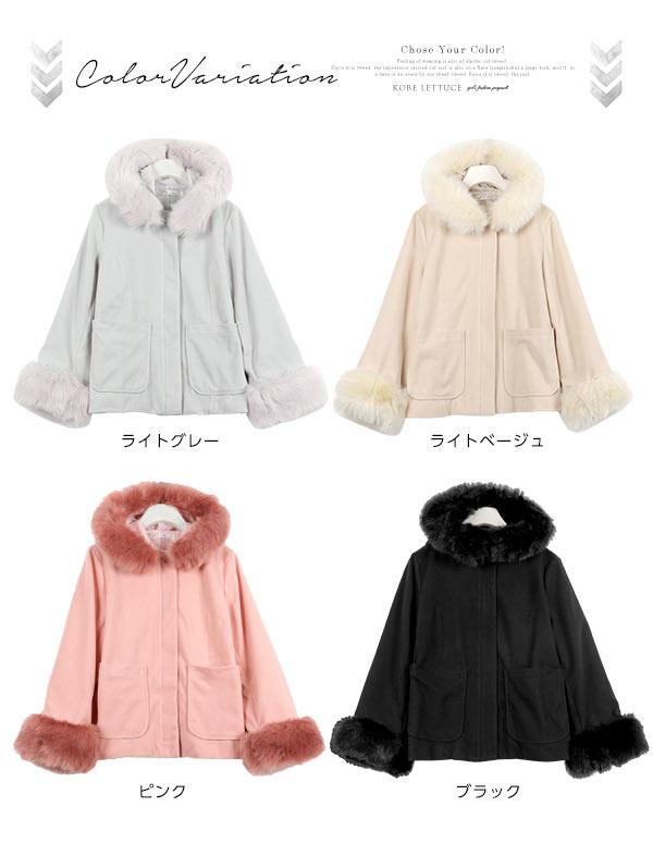 フード付き☆ヘムファーショートコート [K725]