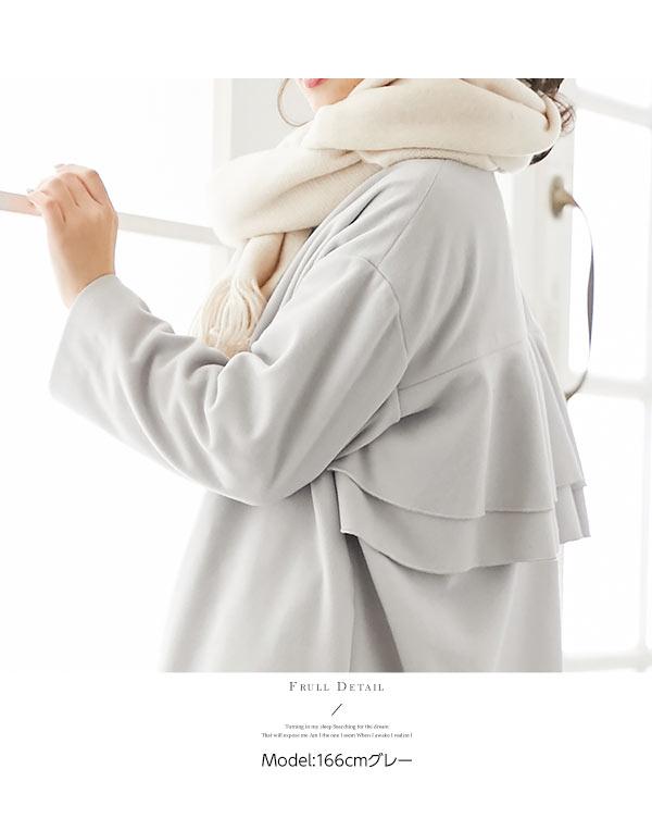 BACKフリルデザイン×ノーカラーフェイクウールコート [K729]