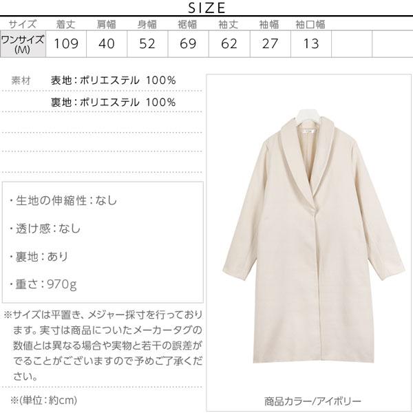 ベルト付きフェイクウールロングチェスターコート [K730]のサイズ表