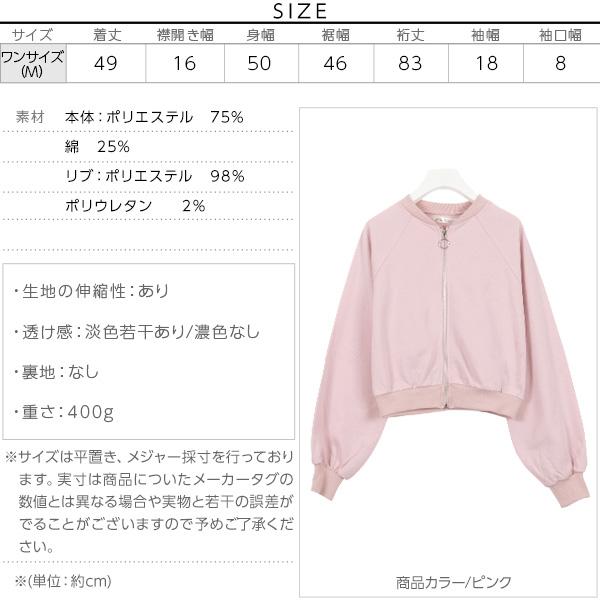 袖バルーン☆スウェットジャージブルゾン [K731]のサイズ表