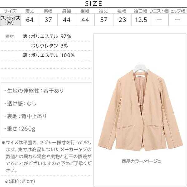 ノーカラーストレッチジャケット[K733]のサイズ表