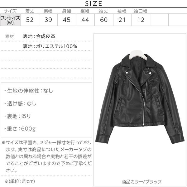 フェイクレザーライダースジャケット[K734]のサイズ表