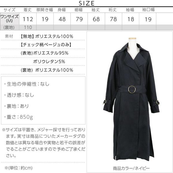 リングベルト付★フレアトレンチコート [K740]のサイズ表